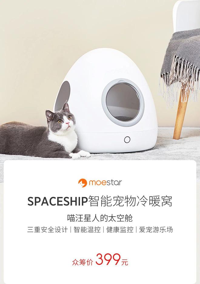 Xiaomi Crow khiến nhiều người ngạc nhiên khi gây quỹ cho tổ thú cưng thông minh Moestar Spaceship có giá 56 USD - Ảnh 3.